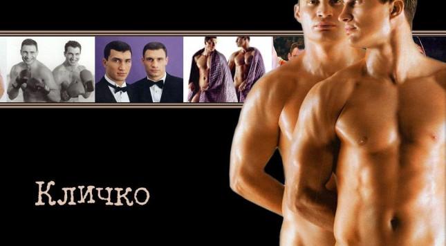 klitschko-brothers-naked