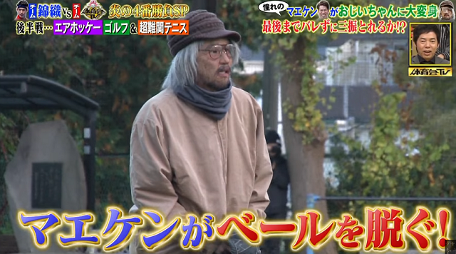 kenta-maeda-old-man